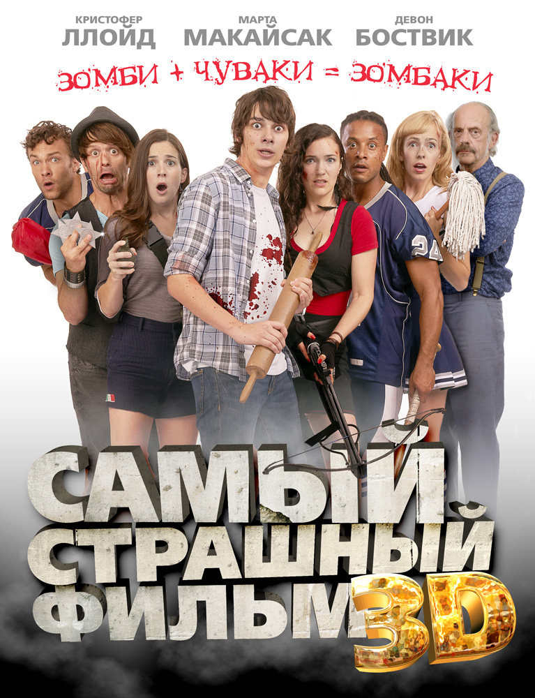 samie-luchshie-filmi-uzhasov-onlayn