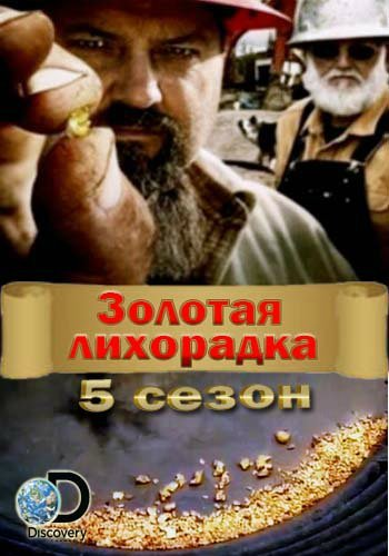 Золотая лихорадка 5 сезон в hd
